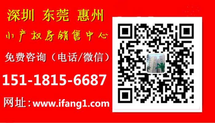 深圳公明2019年小产权房出售-光明大时代